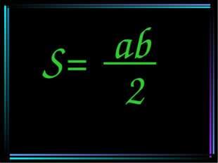S= 2 ab
