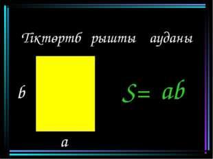Тіктөртбұрыштың ауданы b а ab S= Admin - null