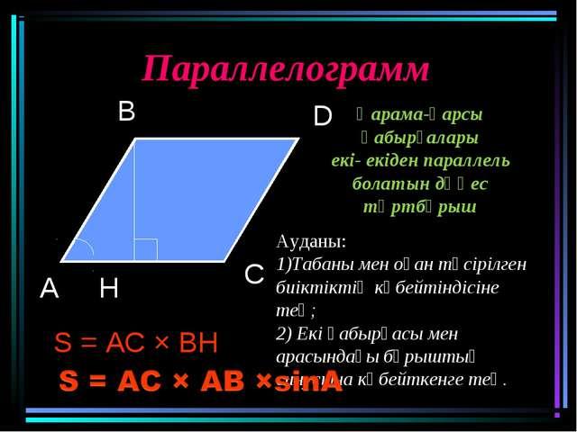 А С В D S = AС × BH H Параллелограмм Қарама-қарсы қабырғалары екі- екіден пар...