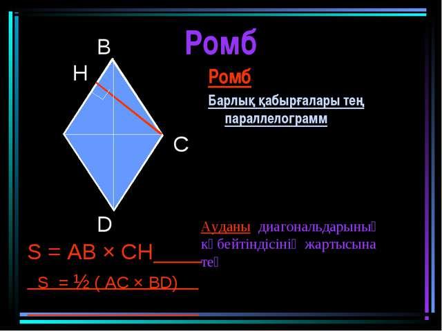 Ромб Ромб Барлық қабырғалары тең параллелограмм B C D S = AB × СH S = ½ ( AC...