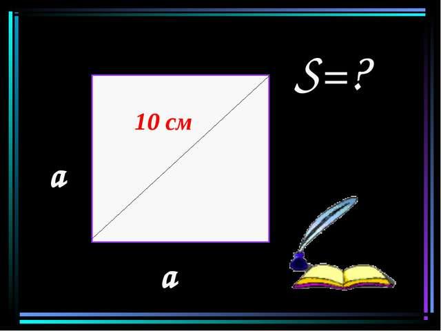 a a 10 см S=?