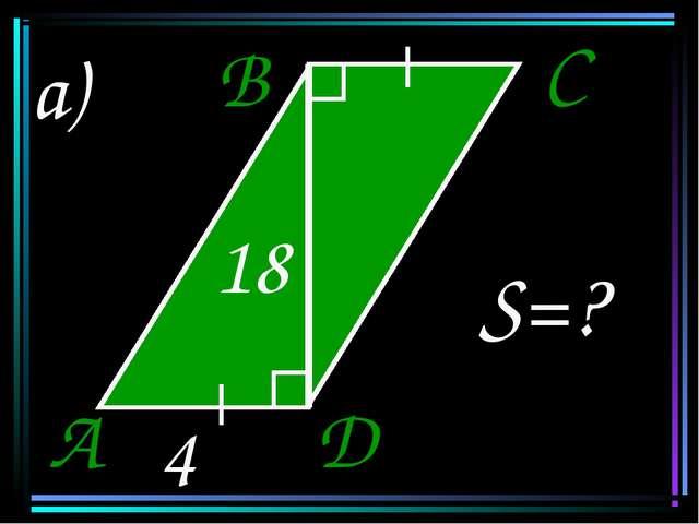 а) 4 18 S=? A D C B