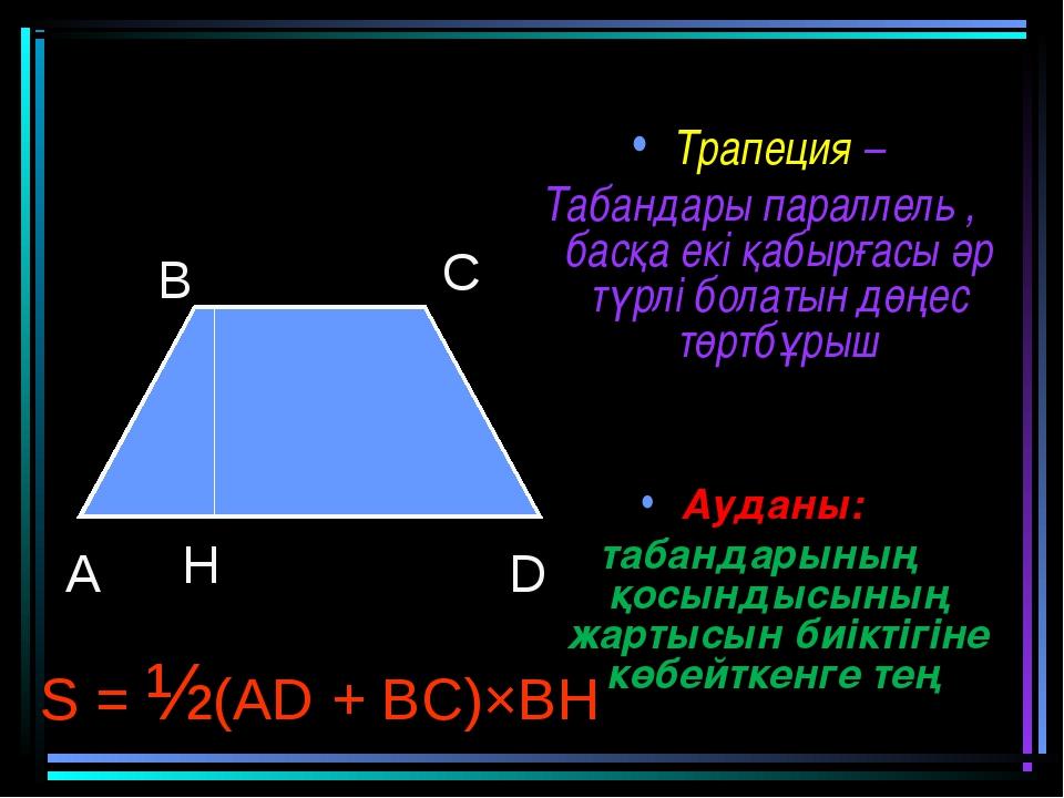 Трапеция – Табандары параллель , басқа екі қабырғасы әр түрлі болатын дөңес...