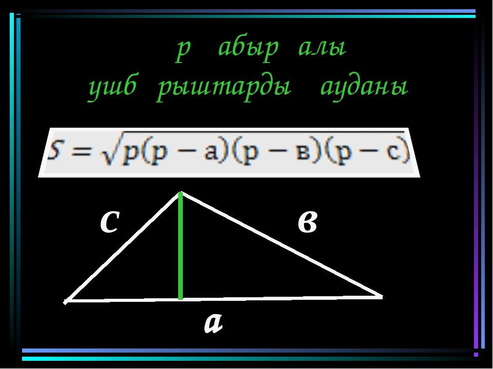 Әр қабырғалы үшбұрыштардың ауданы а в с