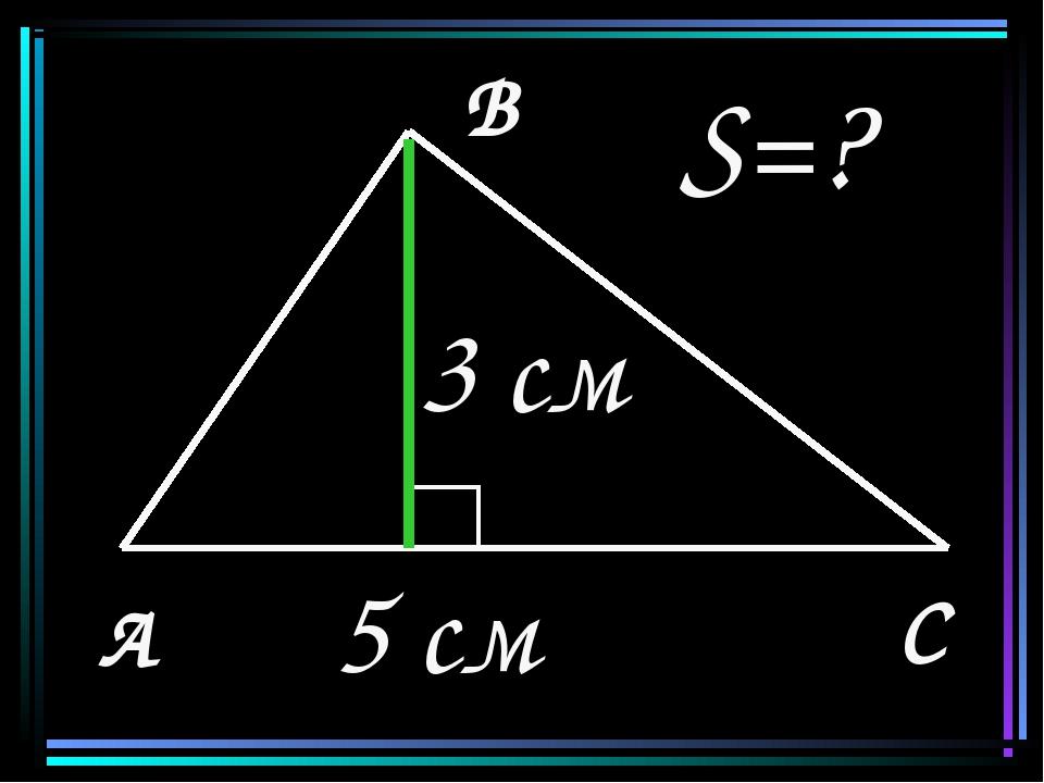 А С В 3 см 5 см S=?