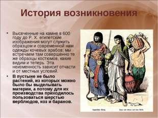 История возникновения Высеченные на камне в 600 году до Р. X. египетские изоб