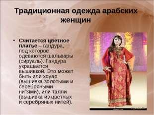 Традиционная одежда арабских женщин Считается цветное платье – гандура, под к