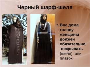 Черный шарф-шеля Вне дома голову женщины должен обязательно покрывать (шеля),