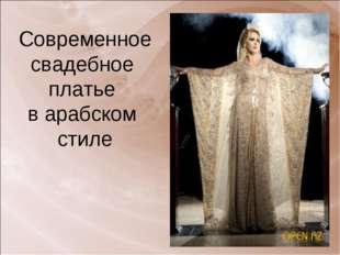 Современное свадебное платье в арабском стиле
