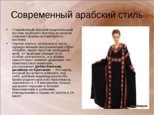 Современный арабский стиль Современный женский национальный костюм Арабского