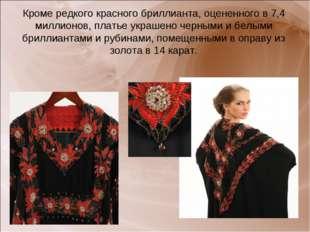 Кроме редкого красного бриллианта, оцененного в 7,4 миллионов, платье украшен