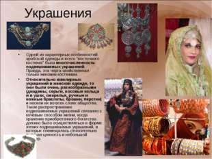 """Украшения Одной из характерных особенностей арабской одежды и всего """"восточно"""