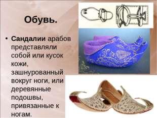 Обувь. Сандалии арабов представляли собой или кусок кожи, зашнурованный вокру