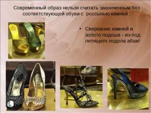 Современный образ нельзя считать законченным без соответствующей обуви с росс