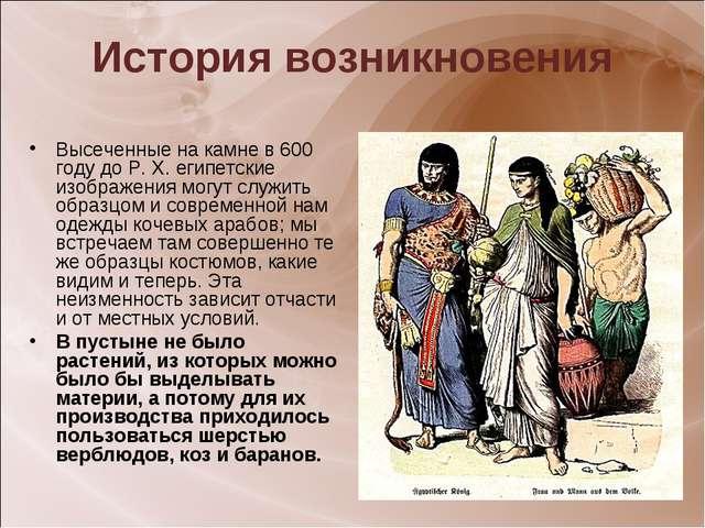 История возникновения Высеченные на камне в 600 году до Р. X. египетские изоб...