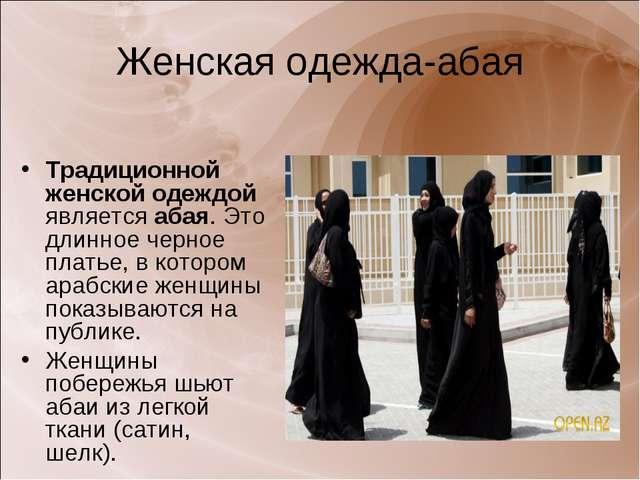 Женская одежда-абая Традиционной женской одеждой является абая. Это длинное ч...