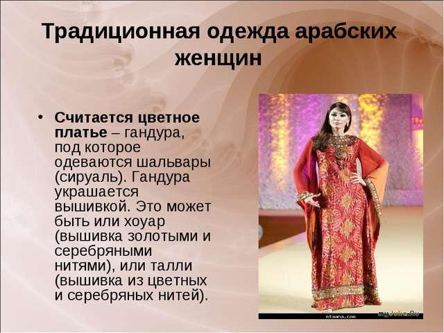 Традиционная одежда арабских женщин Считается цветное платье – гандура, под к...