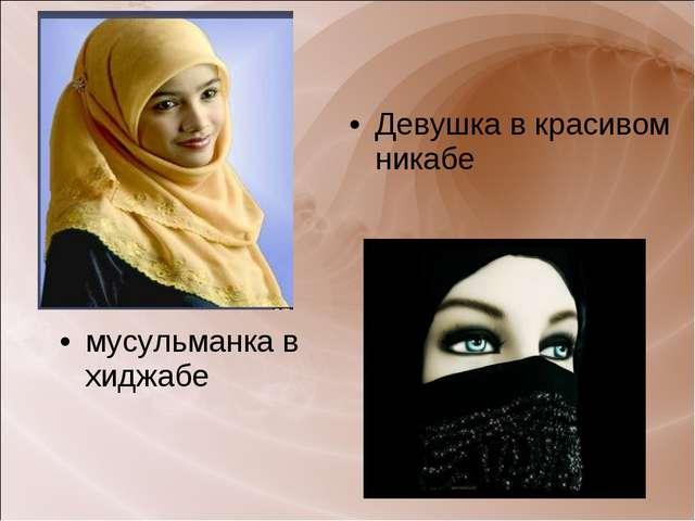 мусульманка в хиджабе Девушка в красивом никабе
