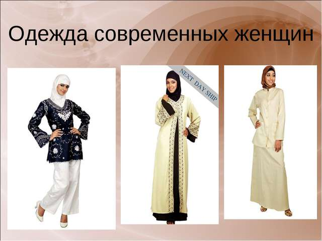 Одежда современных женщин