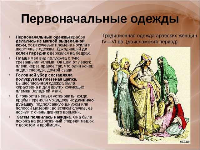 Первоначальные одежды Первоначальные одежды арабов делались из мягкой выделан...