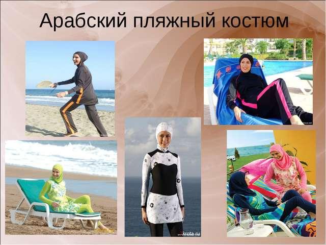 Арабский пляжный костюм
