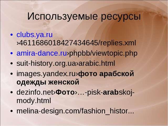 clubs.ya.ru›4611686018427434645/replies.xml amira-dance.ru›phpbb/viewtopic.ph...