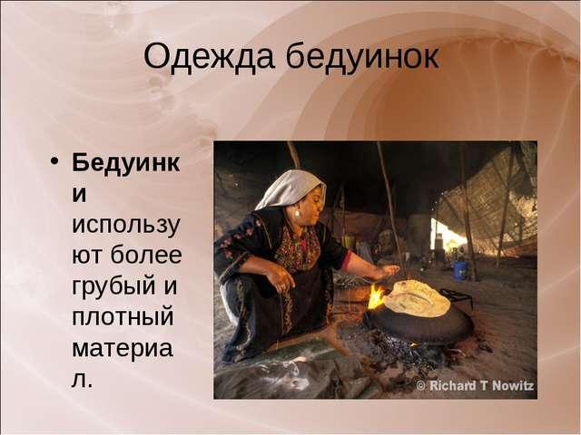 Одежда бедуинок Бедуинки используют более грубый и плотный материал.