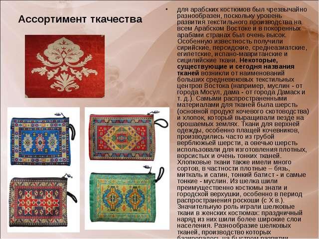 Ассортимент ткачества для арабских костюмов был чрезвычайно разнообразен, пос...