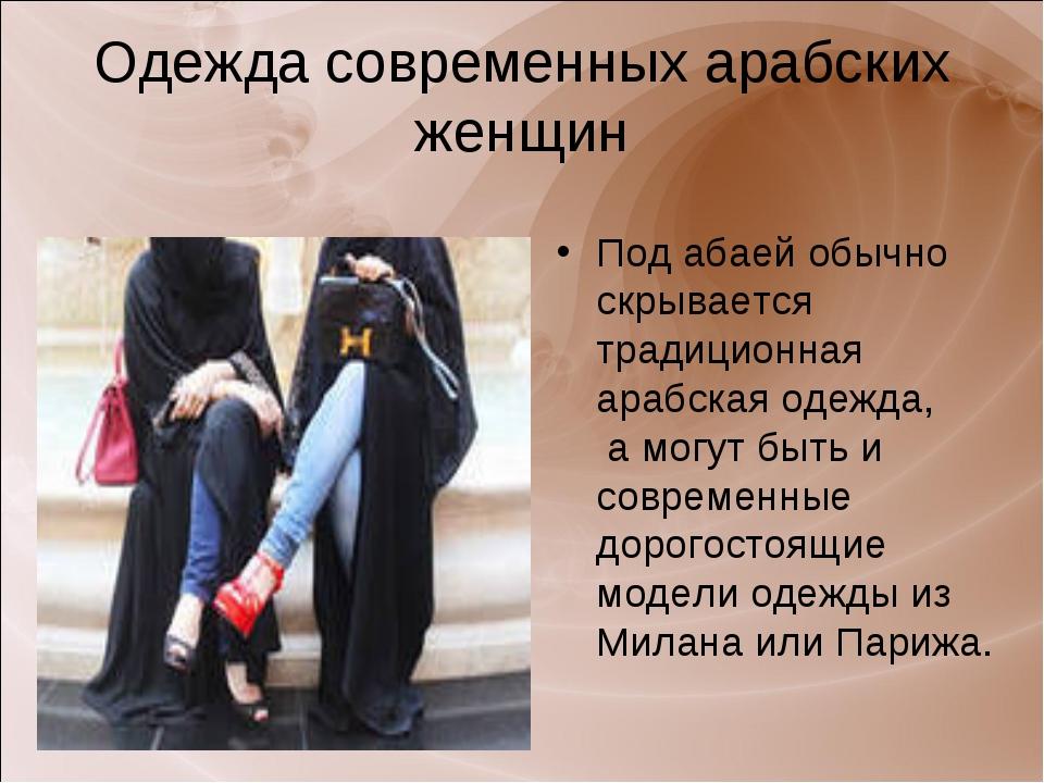Одежда современных арабских женщин Под абаей обычно скрывается традиционная а...