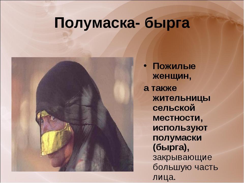 Полумаска- бырга Пожилые женщин, а также жительницы сельской местности, испол...