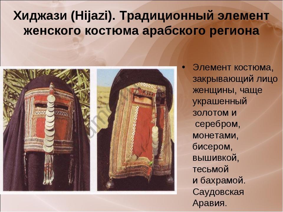 Хиджази (Hijazi). Традиционный элемент женского костюма арабского региона Эле...