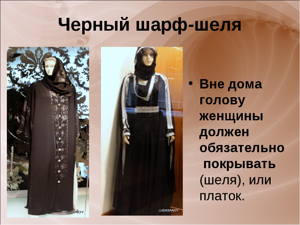 Черный шарф-шеля Вне дома голову женщины должен обязательно покрывать (шеля),...