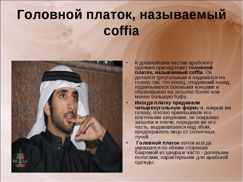 Головной платок, называемый coffia К древнейшим частям арабского одеяния прин...