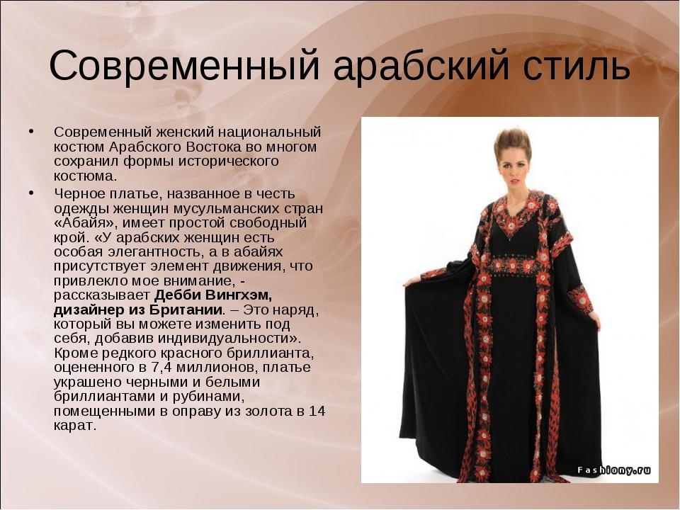 Современный арабский стиль Современный женский национальный костюм Арабского...