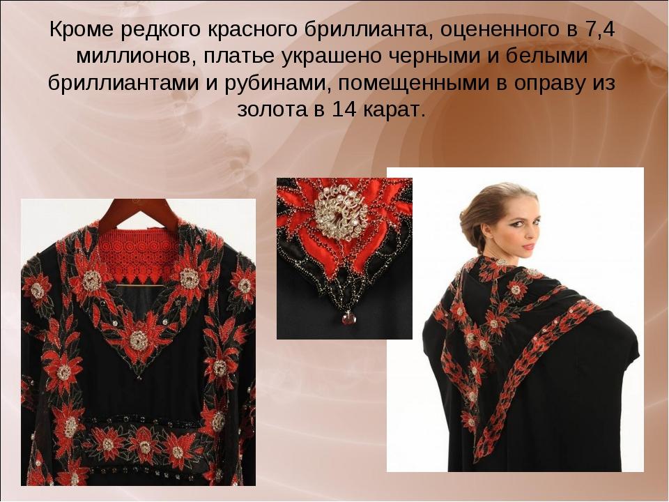 Кроме редкого красного бриллианта, оцененного в 7,4 миллионов, платье украшен...