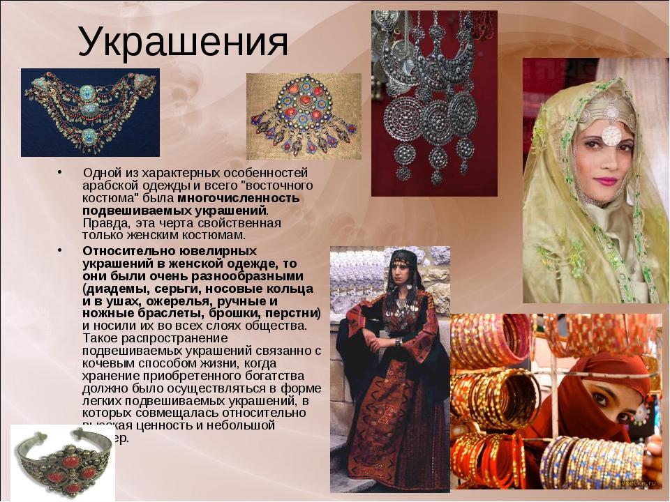 """Украшения Одной из характерных особенностей арабской одежды и всего """"восточно..."""