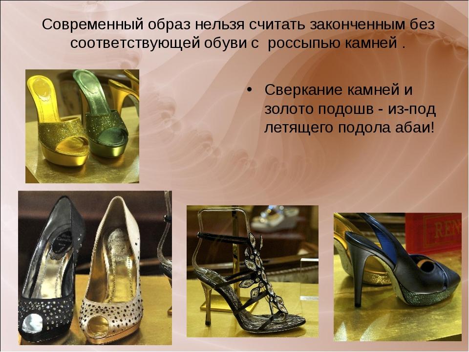 Современный образ нельзя считать законченным без соответствующей обуви с росс...