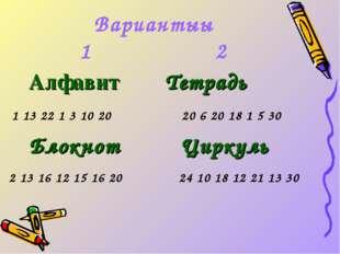 Вариантыы 12 Алфавит Тетрадь Блокнот Циркуль 1 13 22 1 3 10 20 20 6 20