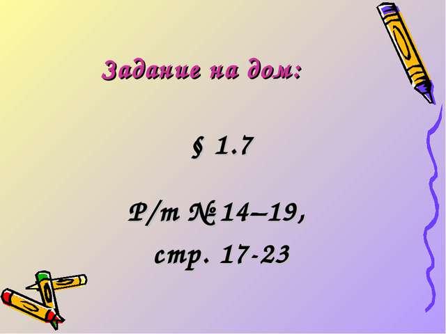 Задание на дом: § 1.7 Р/т № 14–19, стр. 17-23