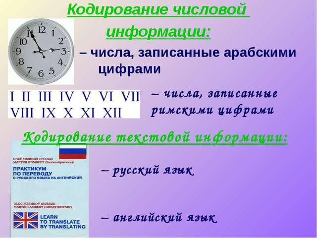 Кодирование числовой информации: – числа, записанные арабскими цифрами – ч...
