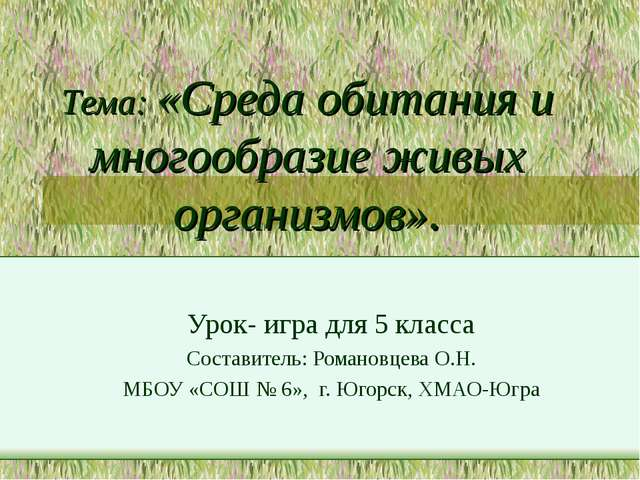 Тема: «Среда обитания и многообразие живых организмов». Урок- игра для 5 клас...