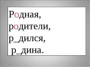Родная, родители, р_дился, р_дина.