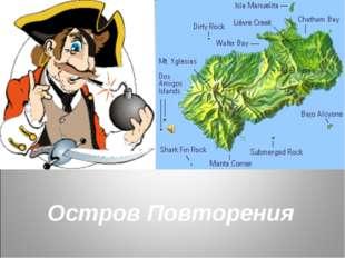 Остров Повторения