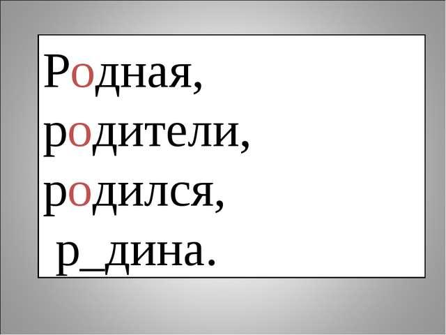 Родная, родители, родился, р_дина.
