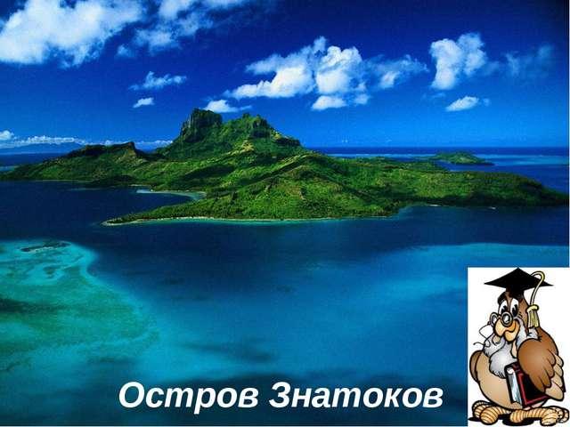 Остров Знатоков