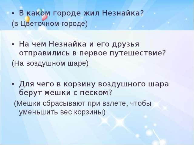 В каком городе жил Незнайка? (в Цветочном городе) На чем Незнайка и его друзь...