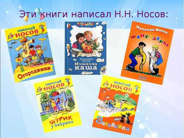 Эти книги написал Н.Н. Носов:
