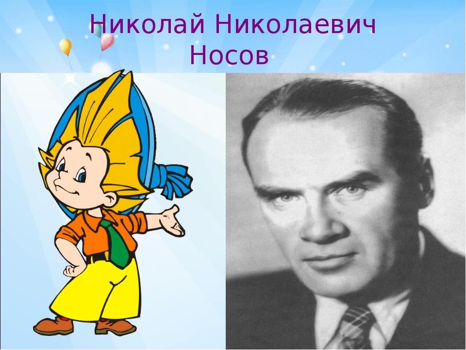 Картинки писателя николая носова