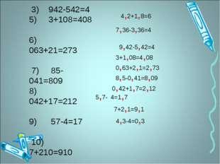 1) 42+18=6 2) 736-336=4 3) 942-542=4 5) 3+108=408 6) 063+21=273 7) 85-041=