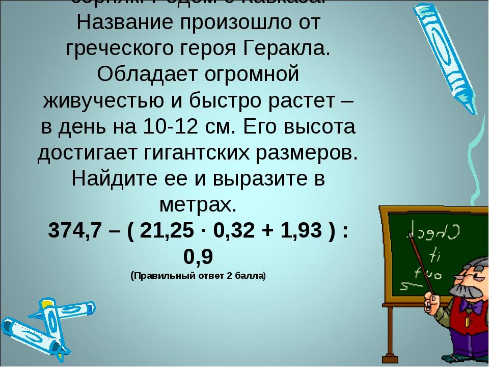 Самый высокий в мире сорняк. Родом с Кавказа. Название произошло от греческог...